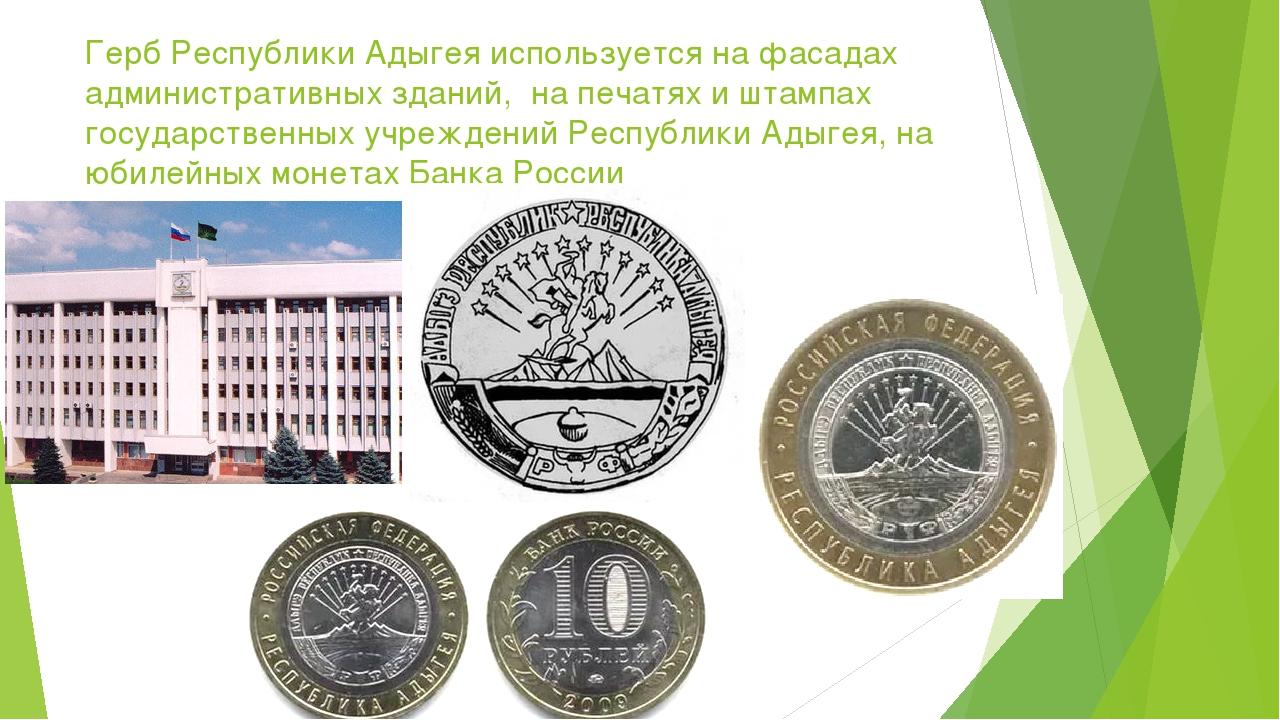 Герб Республики Адыгея используется на фасадах административных зданий, на пе...