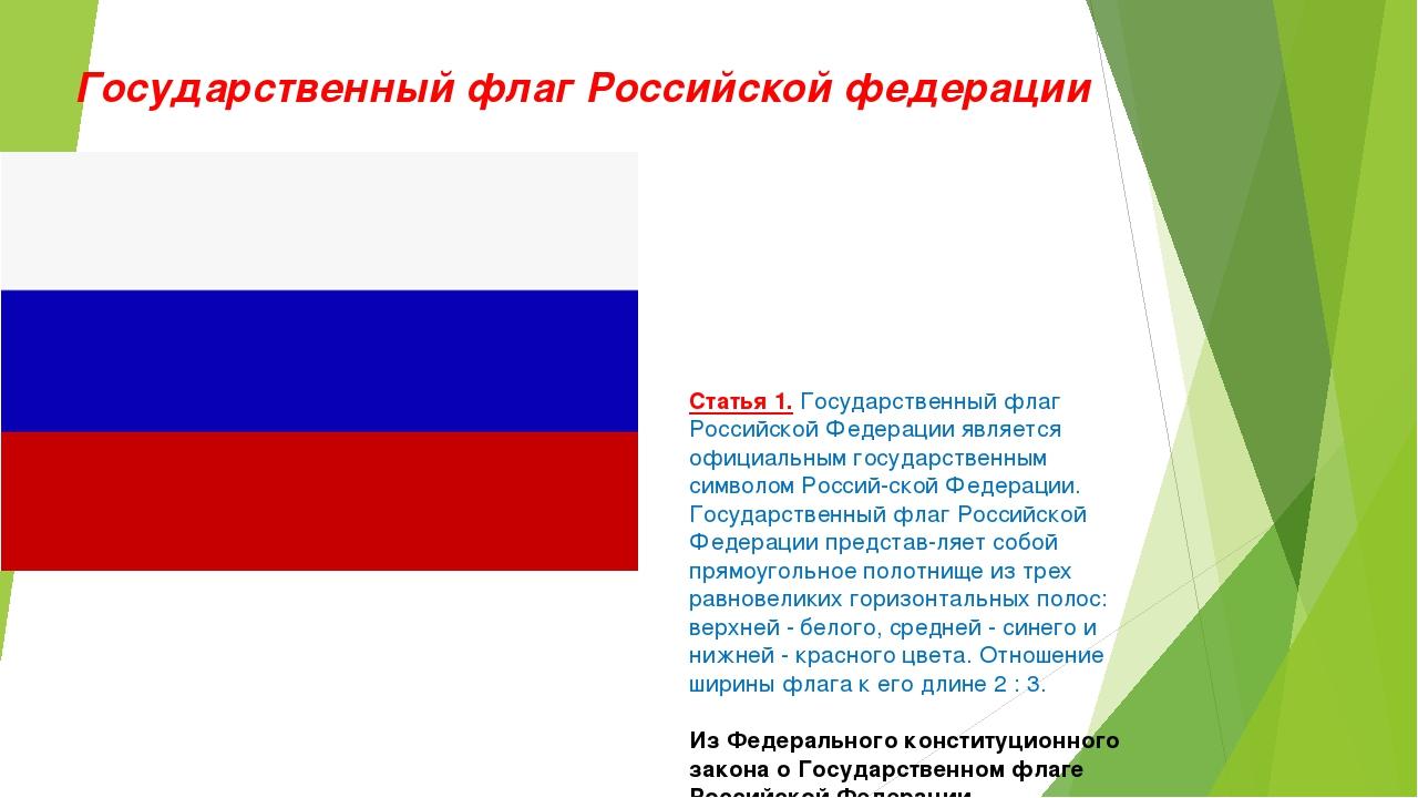 Статья 1. Государственный флаг Российской Федерации является официальным госу...