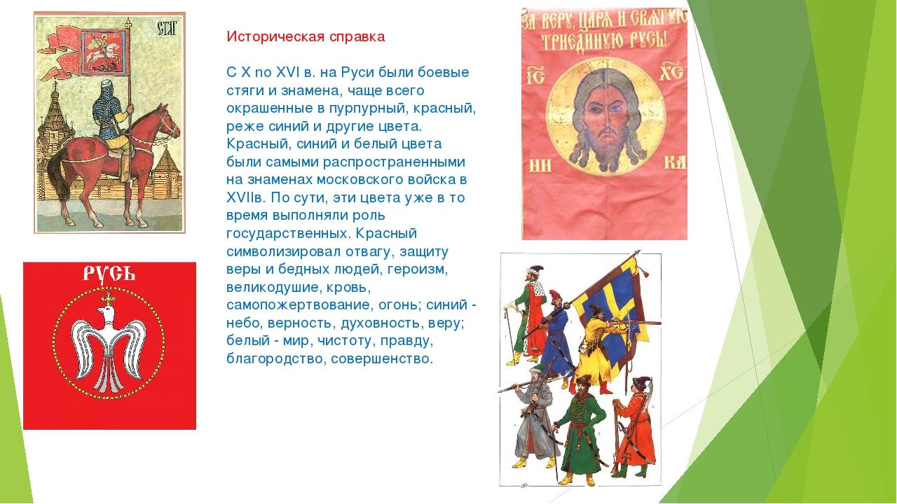 Историческая справка С X no XVI в. на Руси были боевые стяги и знамена, чаще...