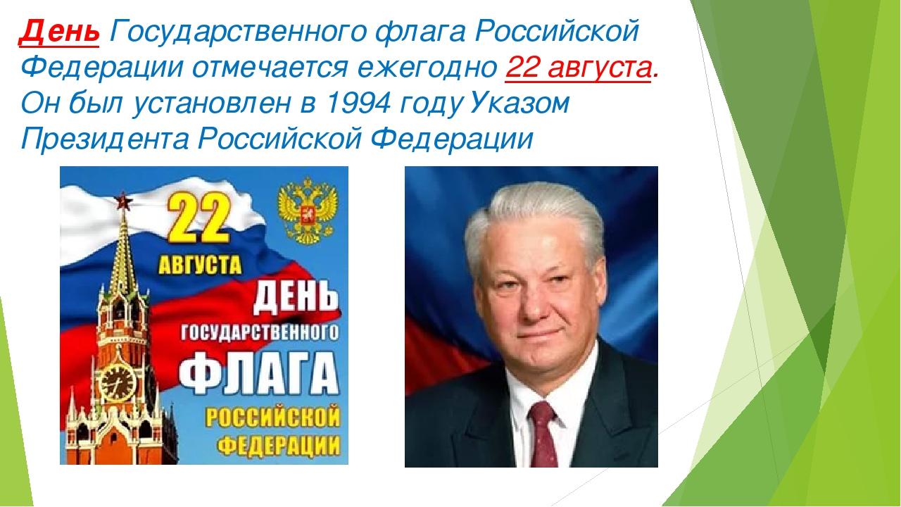 День Государственного флага Российской Федерации отмечается ежегодно 22 авгус...