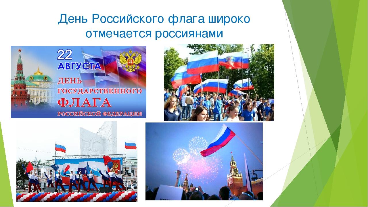 День Российского флага широко отмечается россиянами