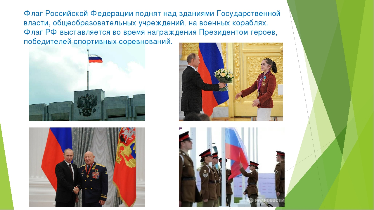 Флаг Российской Федерации поднят над зданиями Государственной власти, общеобр...