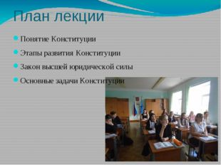 План лекции Понятие Конституции Этапы развития Конституции Закон высшей юриди