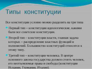 Типы конституции Все конституции условно можно разделить на три типа Первый т