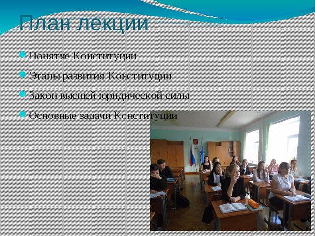 План лекции Понятие Конституции Этапы развития Конституции Закон высшей юриди...