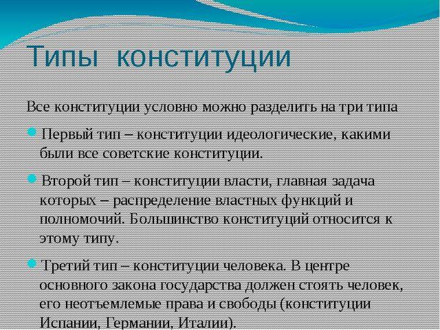 Типы конституции Все конституции условно можно разделить на три типа Первый т...
