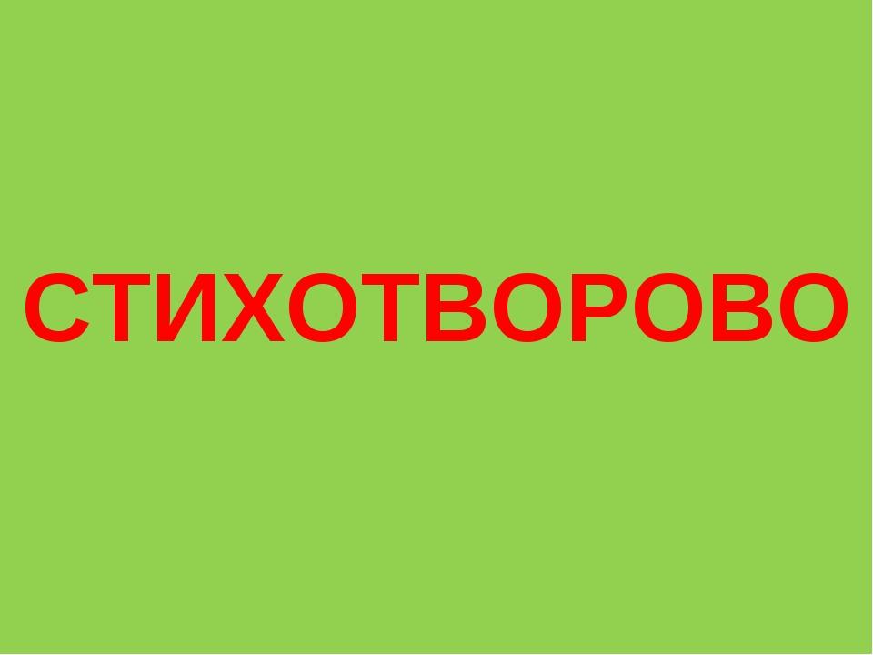 СТИХОТВОРОВО