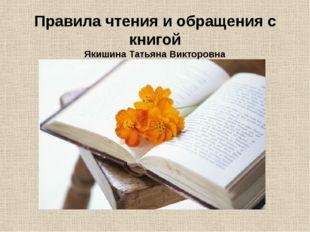 Правила чтения и обращения с книгой Якишина Татьяна Викторовна