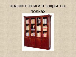 храните книги в закрытых полках