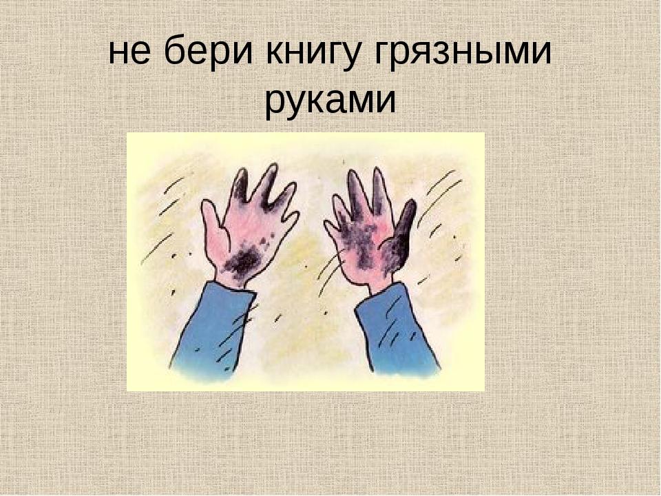 не бери книгу грязными руками