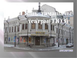 Яшь тамашачы театры(ТЮЗ)
