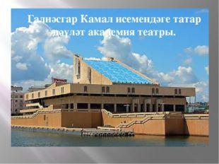 Галиәсгар Камал исемендәге татар дәүләт академия театры.