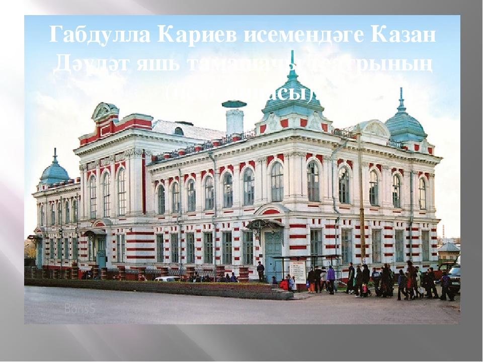 Габдулла Кариев исемендәге Казан Дәүләт яшь тамашачы театрының (иске бинасы).