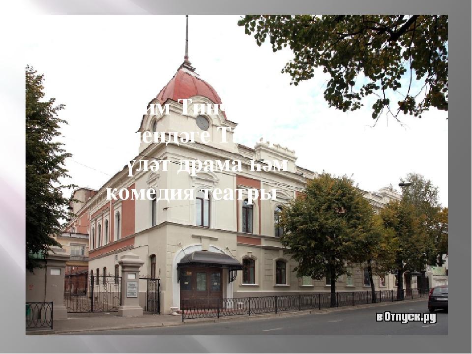 Кәрим Тинчурин иемендәге Татар Дәүләт драма һәм комедия театры