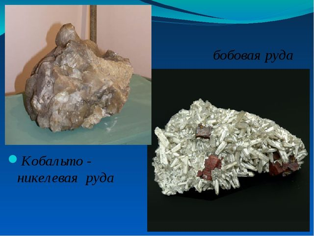 бобовая руда Кобальто - никелевая руда