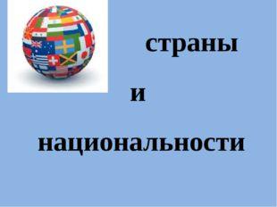 страны и национальности