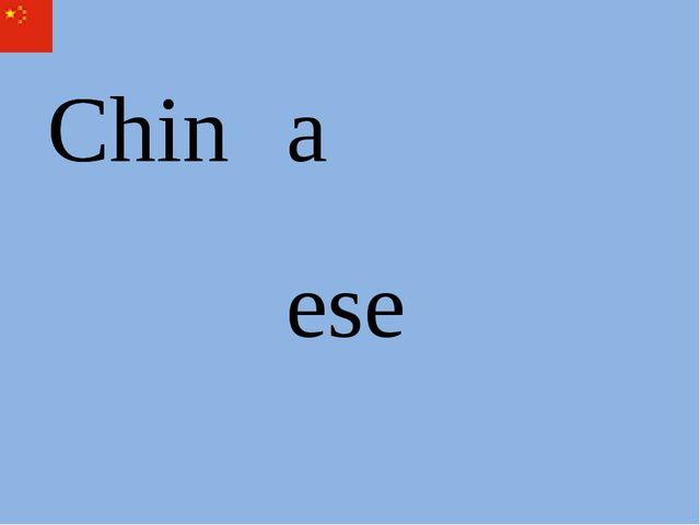 Chin Chin ese a