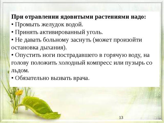 При отравлении ядовитыми растениями надо: • Промыть желудок водой. • Принять...