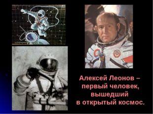 Алексей Леонов – первый человек, вышедший в открытый космос.