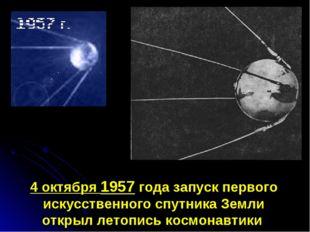 4 октября 1957 года запуск первого искусственного спутника Земли открыл летоп