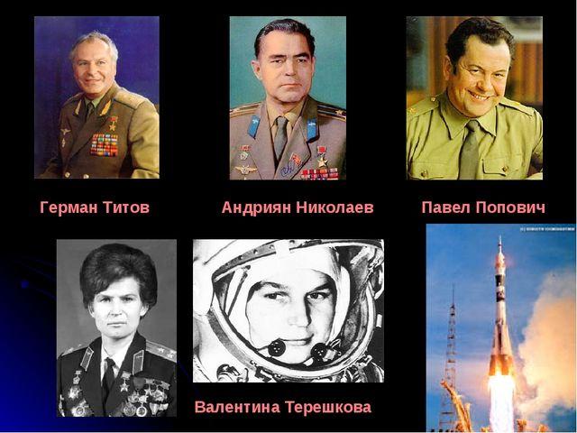Герман Титов Андриян Николаев Павел Попович Валентина Терешкова