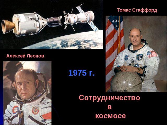 Алексей Леонов Томас Стаффорд Сотрудничество в космосе 1975 г.