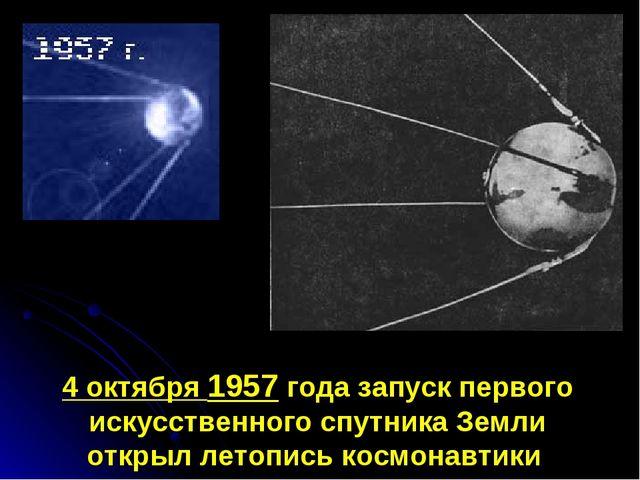 4 октября 1957 года запуск первого искусственного спутника Земли открыл летоп...