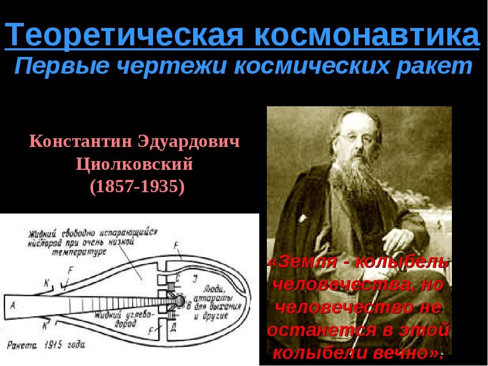 Теоретическая космонавтика Первые чертежи космических ракет Константин Эдуард...