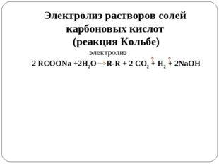 Электролиз растворов солей карбоновых кислот (реакция Кольбе) электролиз 2 RC