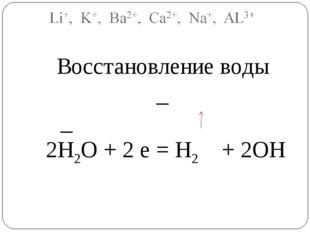 Восстановление воды _ _ 2Н2О + 2 е = Н2 + 2ОН