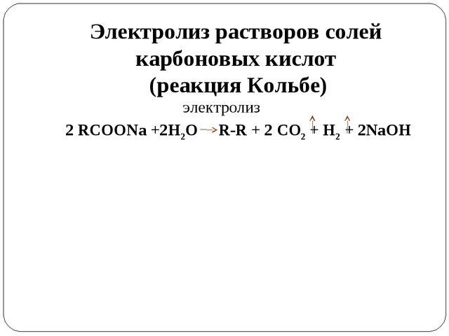 Электролиз растворов солей карбоновых кислот (реакция Кольбе) электролиз 2 RC...