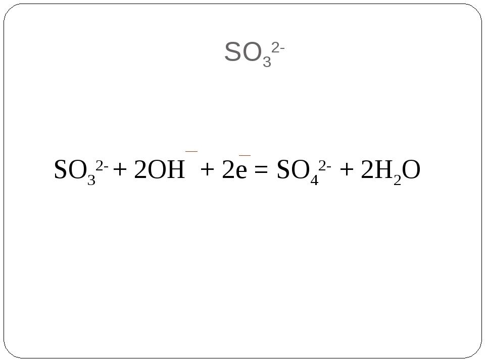 SO32- SO32- + 2ОН + 2е = SO42- + 2Н2О