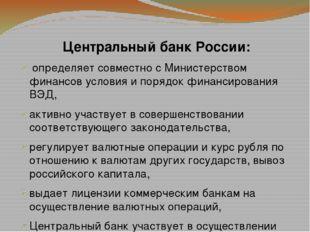 Центральный банк России: определяет совместно с Министерством финансов услови