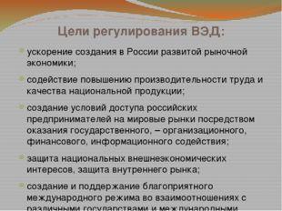 Цели регулирования ВЭД: ускорение создания в России развитой рыночной экономи