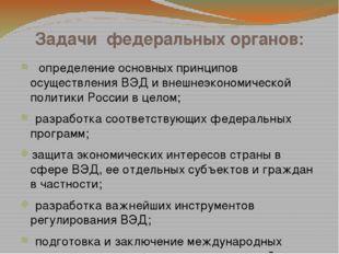 Задачи федеральных органов:  определение основных принципов осуществления ВЭ