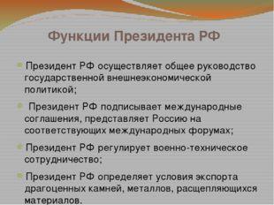 Функции Президента РФ Президент РФ осуществляет общее руководство государстве