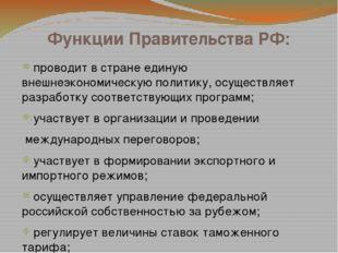 Функции Правительства РФ: проводит в стране единую внешнеэкономическую полити