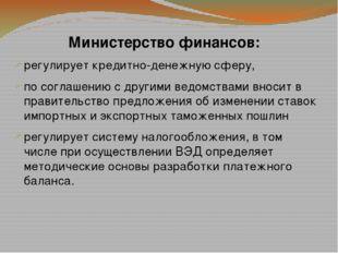 Министерство финансов: регулирует кредитно-денежную сферу, по соглашению с др