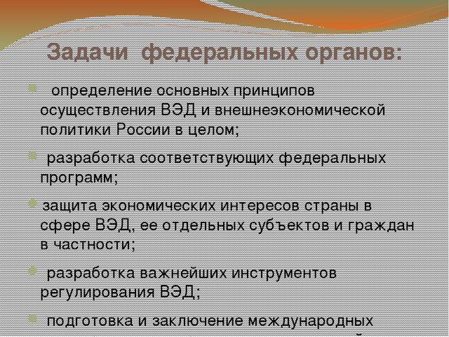 Задачи федеральных органов:  определение основных принципов осуществления ВЭ...