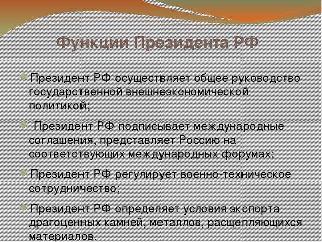 Функции Президента РФ Президент РФ осуществляет общее руководство государстве...