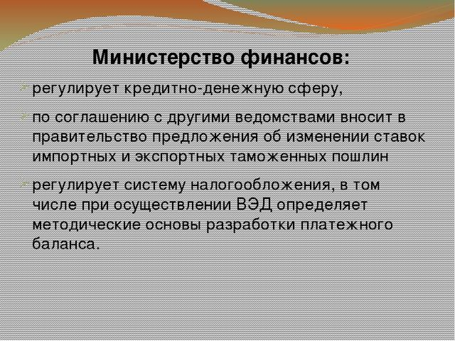 Министерство финансов: регулирует кредитно-денежную сферу, по соглашению с др...
