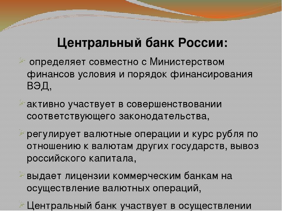 Центральный банк России: определяет совместно с Министерством финансов услови...