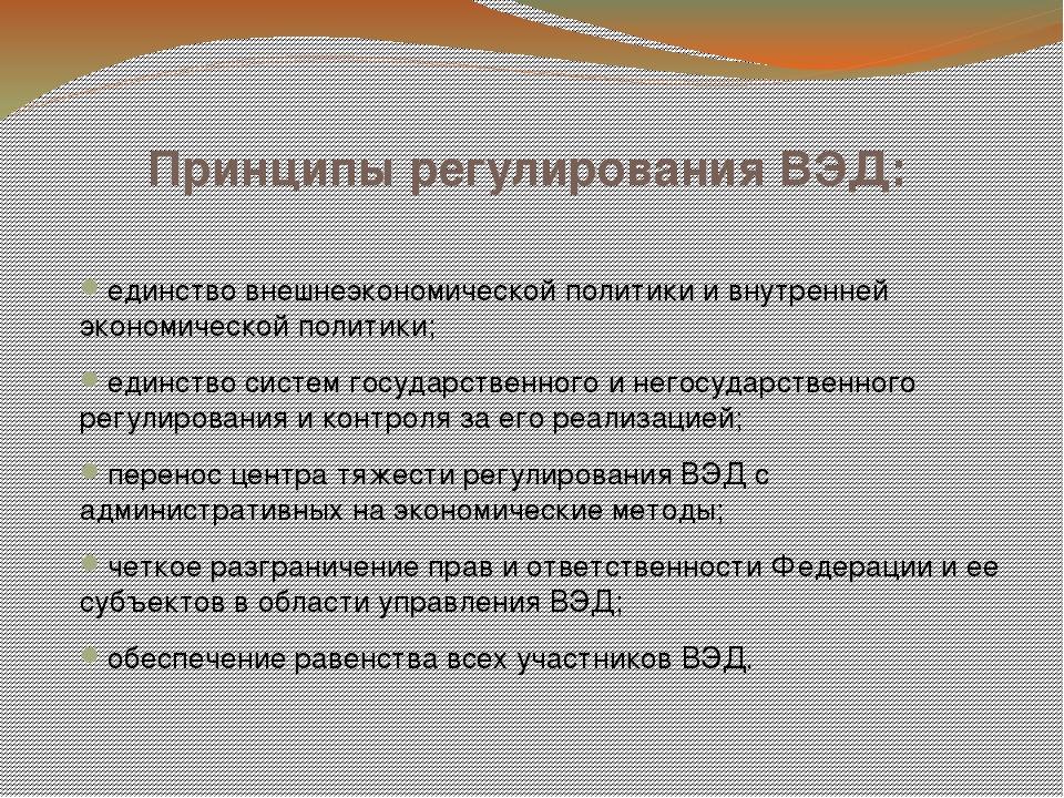 Принципы регулирования ВЭД: единство внешнеэкономической политики и внутренне...