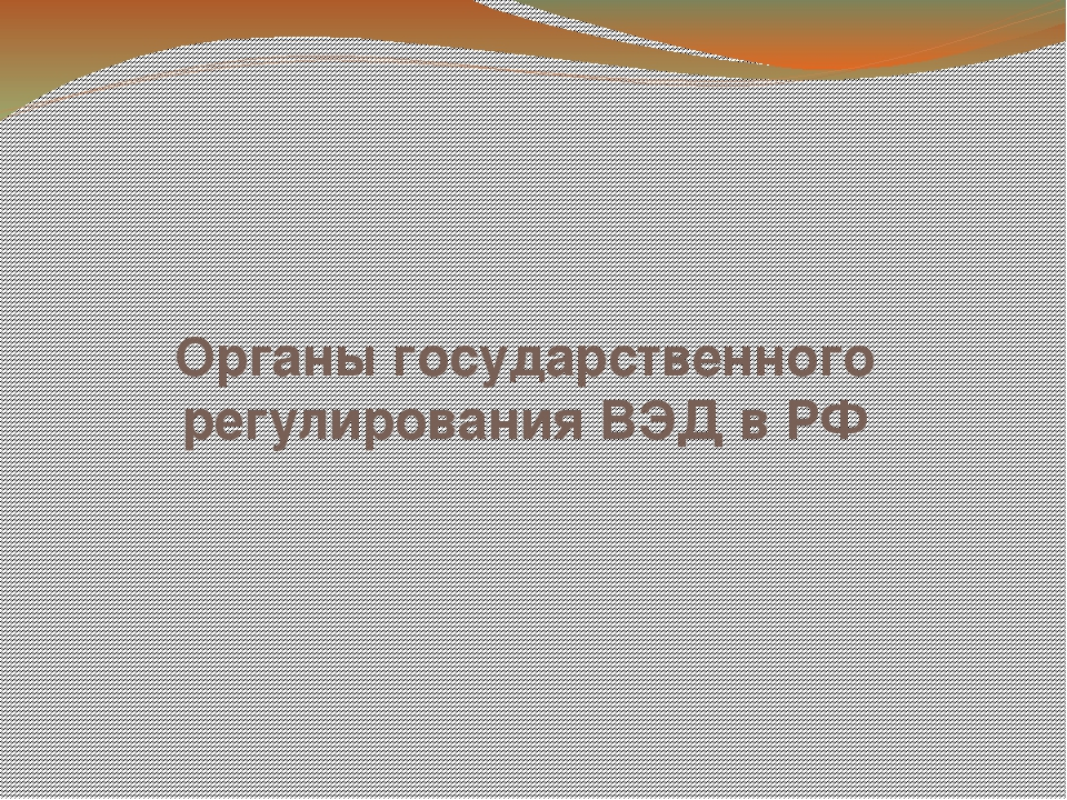 Органы государственного регулирования ВЭД в РФ