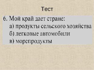 Тест 2. Мой край находится в: А) лесной зоне Б) тундре В) степи