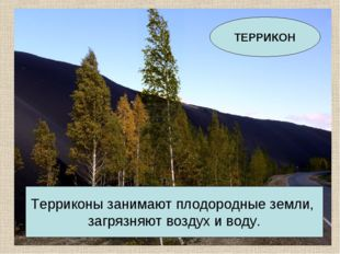 Горы. Учебник с.143-144 ТЕРРИКОН Терриконы образовались из куч отходов, остав
