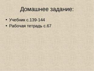 Домашнее задание: Учебник с.139-144 Рабочая тетрадь с.67