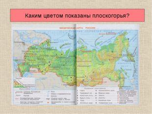 Какой цвет на карте у равнин? Каким цветом показаны возвышенности? Каким цвет