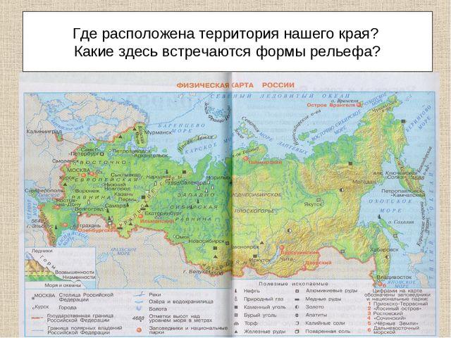 Учебник с. 58-59 На территории России есть низменности, равнины, плоскогорья...