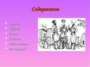 Содержание Хорыбон Куадзан Реком Уацилла Мады Майрам Джеоргуыба